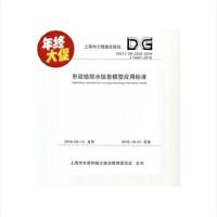 市政给排水信息模型应用标准DG/TJ08-2205-2016 上海工程建设规范