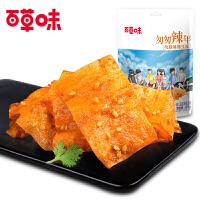 【百草味-麻辣豆皮65gX3袋】大刀肉辣条辣片豆腐干小吃