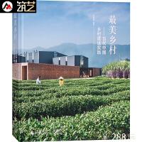 《最美乡村》当代中国乡村建设实践 乡土风情建筑案例解析学校民宿酒店老房改造建筑设计书籍