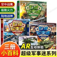 DK幼儿百科全书 那些重要的事 精装版 扫码送音频科普图书学龄前儿童设计 3-6-10岁儿童科普知识读物全彩图片幼儿读物启蒙益智教育