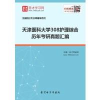 天津医科大学308护理综合历年考研真题汇编-网页版(ID:143103)