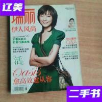 [二手旧书9成新]瑞丽 伊人风尚 杂志 2006年第206期