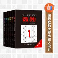 数独合集(共6册)