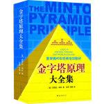 金字塔原理大全集(麦肯锡40年经典培训教材)