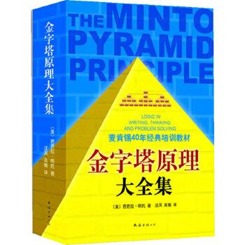 金字塔原理大全集(麦肯锡40年经典培训教材)(团购,请致电400-106-6666转6)