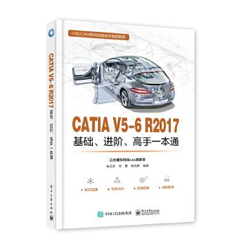 CATIA V5-6 R2017基础、进阶、高手一本通