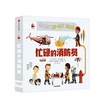 法国孩子的第一套科普玩具书:忙碌的消防员