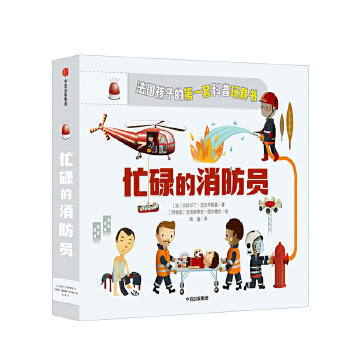 法国孩子的第一套科普玩具书:忙碌的消防员知识点遍布全书,在玩耍中认识身边的世界。3-6岁儿童互动科普玩具书!通过翻一翻,滑一滑,转一转,拉一拉等多种互动环节,吸引小读者主动探秘,在惊喜中掌握知识!