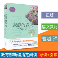 寂静的春天 雷切尔 卡逊著 初中语文教材指定阅读 789七八九年级上下册课外阅读