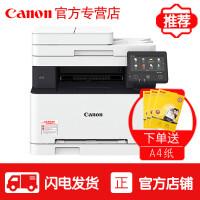 佳能iC MF633CDw A4彩色激光多功能打印扫描复印一体机打印机自动双面无线有线网络替代MF623CN