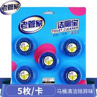 老管家蓝泡泡洁厕灵洁厕宝耐用去污卫生间除臭洁厕剂50g*5枚*5卡