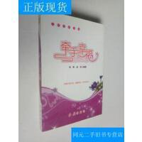 【二手书旧书9成新】【正版现货】牵手幸福 /张默, 金玮, 编著 红旗出版社