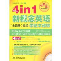 水利水电:4in1新概念英语(全四册)单词学这本就够(新概念英语・第2课堂)