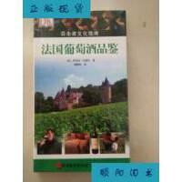 【二手旧书9成新】目击者文化指南:法国葡萄酒品鉴(软精装) /