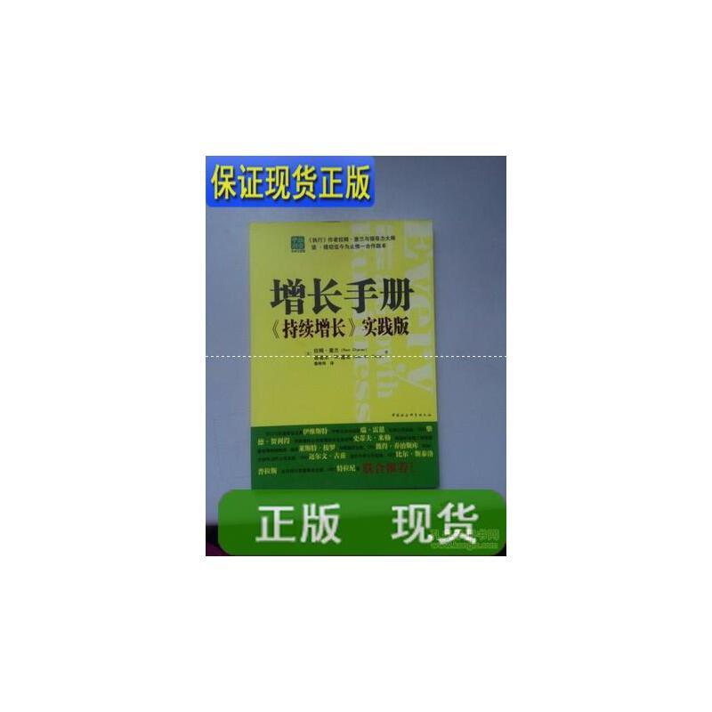 【二手旧书九成新】增长手册:《持续增长》实践版 /(美)拉姆·查兰(Ram Charan),(美