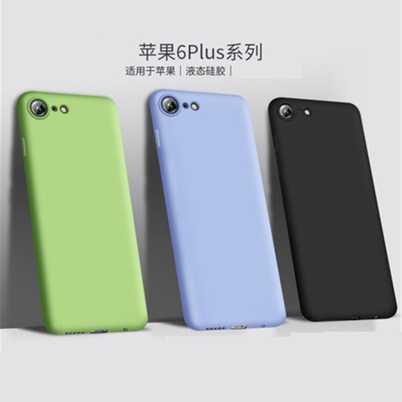 苹果6plus手机壳套 iPhone6S Plus保护套 苹果iPhone6plus简约全包防摔液态硅胶男女款软套外壳 液态硅胶