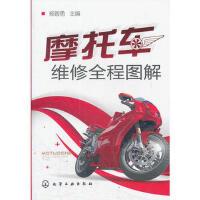 摩托车维修全程图解 杨智勇 化学工业出版社 9787122131904