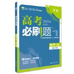 理想树67高考2020新版高考必刷题 理数合订本 高考自主复习用书