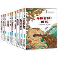 探索与发现奥秘  儿童科普读物10册 海底世界的秘密身体的秘密银河系的秘密月球的秘密 青少年儿童中小学生课外阅读科普百科阅读书籍