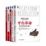 正版 共5册 透析盈利模式+发现商业模式+重构商业模式+商业模式的经济解释+平台革命 魏炜 企业商业营销管理模式书籍