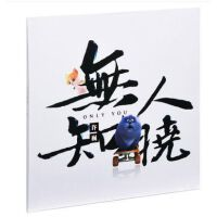 正版唱片 许巍《无人知晓》2018EP专辑 CD 正版音乐专辑CD 碟片 电影原声CD 猫与桃花源