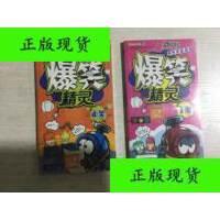 【二手旧书9成新】赛尔号爆笑多格漫画:爆笑精灵4笑 /刘莹颖 著