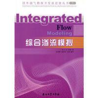 综合渗流模拟 (美)J.R.范基,张烈辉 石油工业出版社