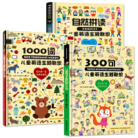 儿童英文主题联想1000词+300句+自然拼读3册 3-6岁少儿英语启蒙早教图画书 中英文对照认知绘本 幼儿园宝宝单词