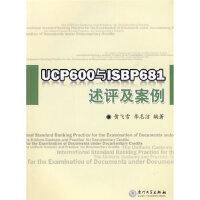 【正版直发】UCP600与ISBP681述评及案例 黄飞雪,李志洁 厦门大学出版社 9787561533321
