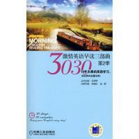 【二手旧书九成新】3030激情英语早读三部曲:第2季 张晓红,赵静 机械工业出版社