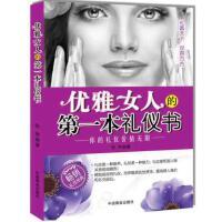 优雅女人的第1本礼仪书张然中国商业出版社