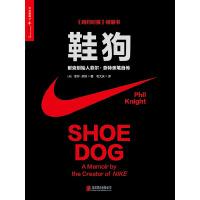 鞋狗 耐克创始人菲尔・奈特亲笔自传