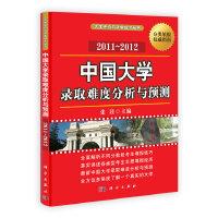 中国大学录取难度分析与预测 2011-2012