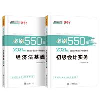2021年初级会计职称必刷550题套装-初级会计实务 初级经济法基础(全套共二册) 梦想成真 官方教材辅导书