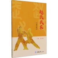 赵氏武术(高中版) 重庆大学出版社