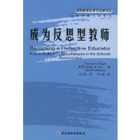 成为反思型教师――基础教育改革与发展译丛・反思型教与学系列