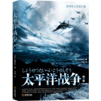 【旧书二手书8新正版】太平洋战争2山冈庄八 ,兴远+云间美食两册合售9787515501048