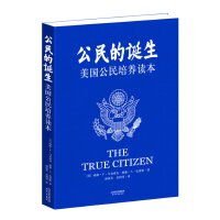 公民的诞生:美国公民培养读本