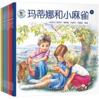 小小玛蒂娜故事书全套10册 小学生一年级课外阅读儿童绘本故事书0-3-4-5-6-7周岁幼儿园大班宝宝早教启蒙睡前亲子