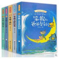 笨狼的故事注音版5册 全套书籍二年级三年级 汤素兰系列儿童书 一二的书 一年级课外书 笨狼旅行记去旅行 的学校生活 浙