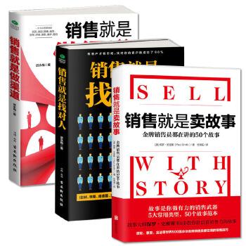 包邮  销售就是卖故事+销售就是找对人+销售就是做渠道   套装共3册 销售管理书籍