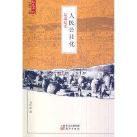 【新书店正版】人民公社化运动纪实 9787506071628东方出版社