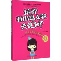 培养有出息女孩的关键细节 专业畅销书籍 教育 正版图书 天猫书城书店
