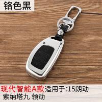 现代名图钥匙包领动瑞纳悦动ix25悦纳ix35专用汽车钥匙壳套2017款