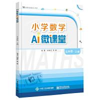 现货正版 小学数学AI微课堂 五年级・上册 轴对称和平移、倍数与因数、多边形的面积、分数的意义、组合
