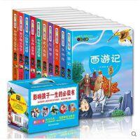 赠礼盒 全10册影响孩子一生的必读书彩图注音版儿童读物注音版一二三年级小学生课外书课外读物注音版少儿图书畅销书