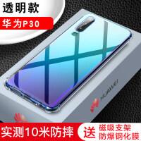 华为p20手机壳p20pro透明华为nova4硅胶3i气囊3e时尚mate20mate20x全包