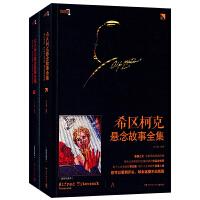 希区柯克悬念故事全集上下两册 电影界的弗洛伊德 悬念大师 希区柯克经典的作品