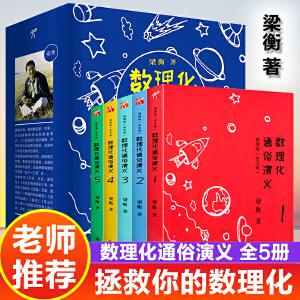数理化通俗演义5册 插图版 梁衡著 科用理工科思维理解世界三四五六七八年级课外阅读拓展班主任 科普读物