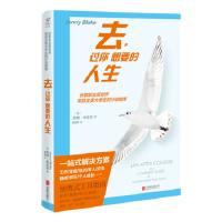 【二手旧书9成新】 去,过你想要的人生(美)詹妮・布雷克9787550241930北京联合出版公司